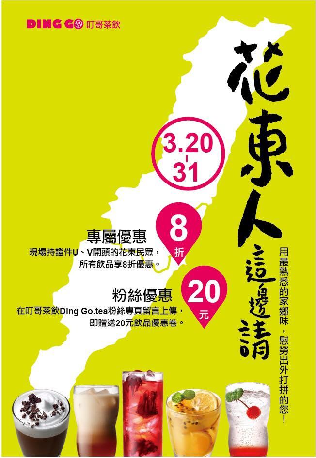 叮哥茶飲活動-台北南港總店限定-花東人有福了