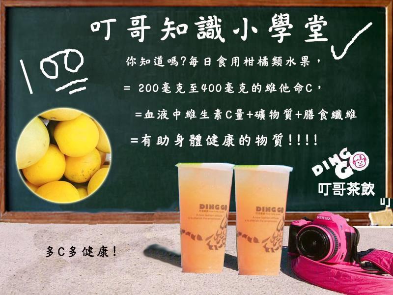 叮哥茶飲-知識小學堂-多多補充健康