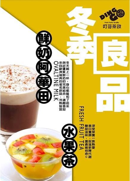 24節氣大寒-叮哥茶飲-推薦飲品