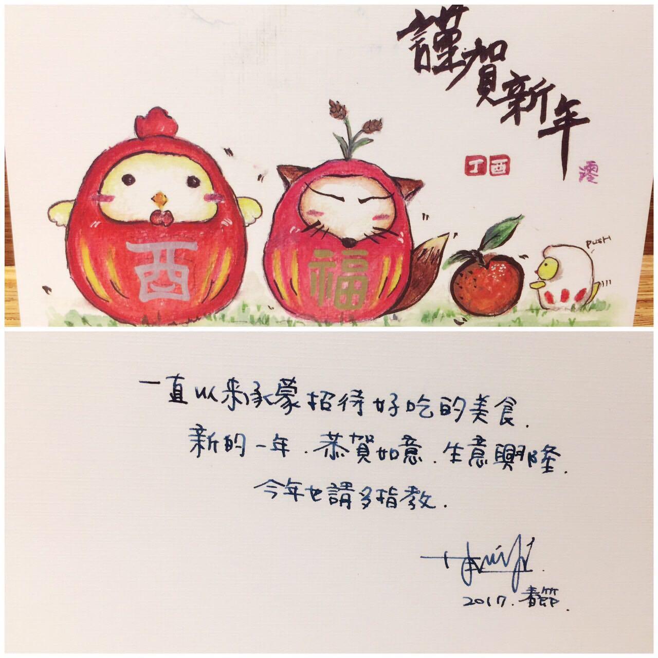 Moibon炭火串燒-新竹美食-新年快樂-賀卡